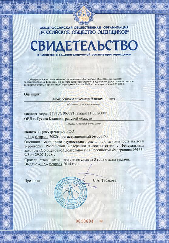 Документы cвидетельство повышении квалификации Ореховский В Ю